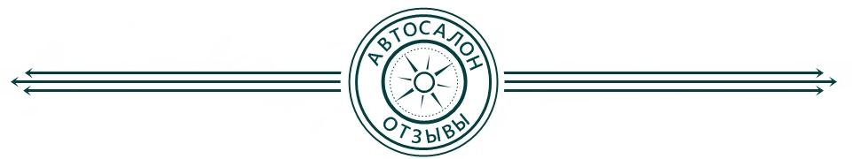 Отзывы об автосалонах Москвы и Санкт-Петербурга